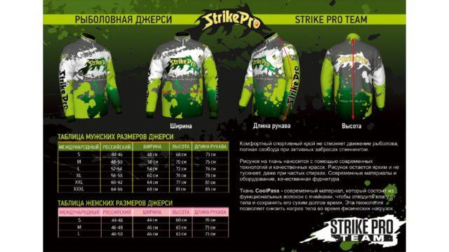 Джерси Strike Pro Coolpass, размер S (, )